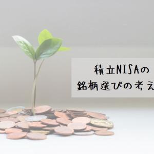 積立NISAの銘柄選びの考え方 【投資初心者の方針】
