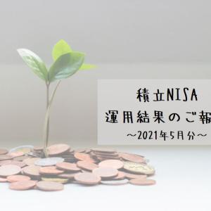 【2021年5月分】積立NISAの運用結果のご報告