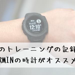 日々のトレーニングの記録にはGARMINの時計がオススメ