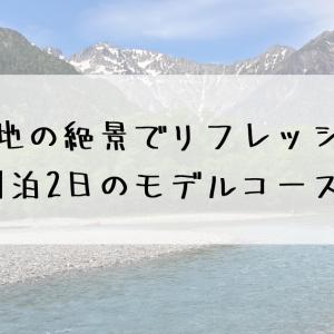 上高地の絶景でリフレッシュ!1泊2日のモデルコース【さわんど温泉宿泊】