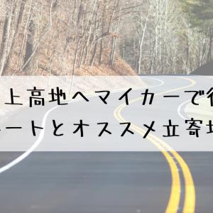 横浜から上高地へマイカーで行く時のルートとオススメ立寄地