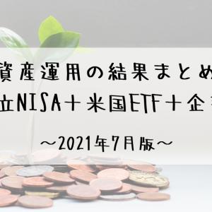 【2021年7月版】資産運用の結果まとめ(積立NISA+米国ETF+企業DC)