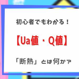 初心者でもわかる!【Ua値・Q値】│「断熱」とは何か?