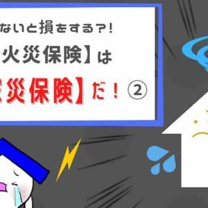 知らないと損をする?!【火災保険】は【家災保険】だ!②