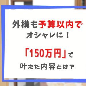 外構も予算以内でオシャレに!【150万円】で叶えた内容とは?