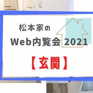 松本家のWeb内覧会 2021 【玄関】