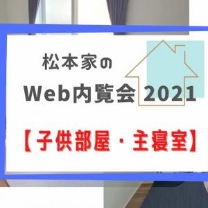 松本家のWeb内覧会2021【子供部屋・主寝室】