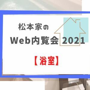 松本家のWeb内覧会 2021 【浴室】