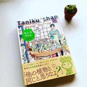 漫画本タニクちゃんからも多肉植物の育て方を学べます