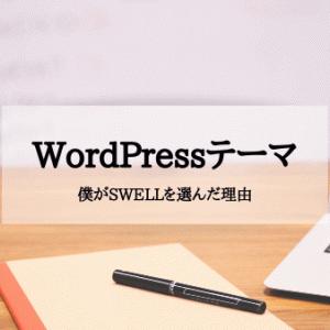WordPressテーマ【SWELL】『決め手はコレ!』【初心者向け】