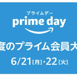 amazonでおすすめの購入時期!【アマゾンプライムデー2021】