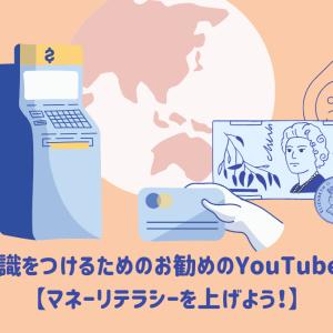金融知識をつけるためのお勧めのYouTubeや映画【マネーリテラシーを上げよう!】