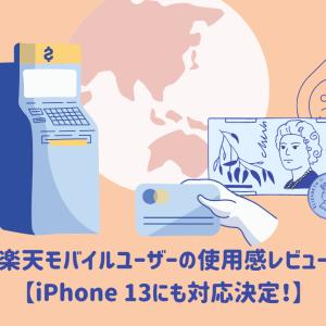 楽天モバイルユーザーの使用感レビュー【iPhone 13にも対応決定!】