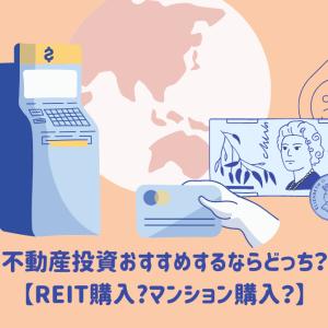 不動産投資おすすめするならどっち?【REIT購入?マンション購入?】