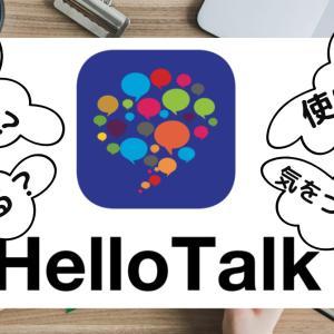 言語交換アプリ「ハロートーク」は安全か?