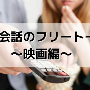 オンライン英会話のフリートークの鉄板話題〜映画編〜