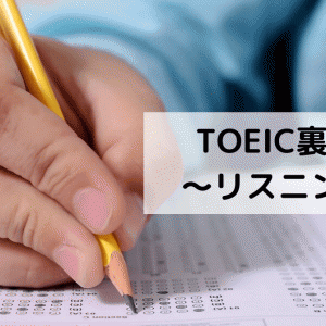 【初心者向け】TOEICの裏技テクニック〜リスニング編〜