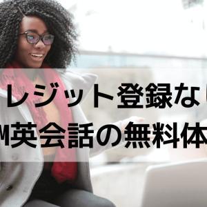 クレジット登録なし!!DMM英会話の無料体験