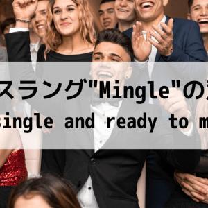 英語のスラングMingle/ミングルの意味は?