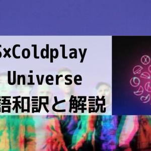 My Universe/マイユニバースの歌詞和訳と解説 BTS&Coldplay(コールドプレイ)