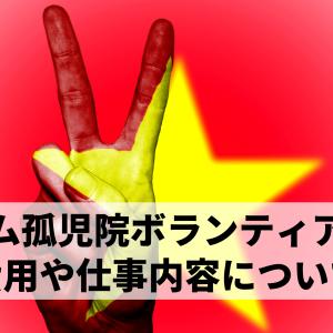 ベトナム孤児院ボランティア体験談①【費用や仕事内容について】