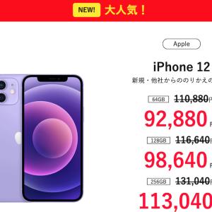 いま Y!mobileに乗り換えると iPhone12と12miniが最安値!+PayPayボーナスキャンペーンも有り