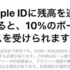 お得!Apple IDへの残高追加が10%ボーナス付き!入金方法解説