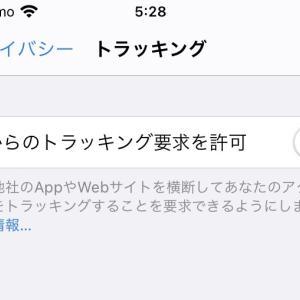 アプリのトラッキングって何?
