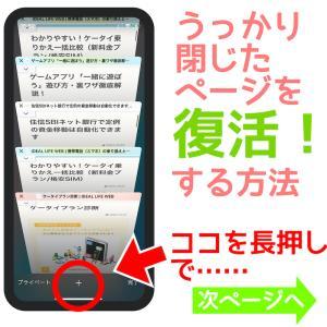 iPhoneの簡単な便利ワザ5選