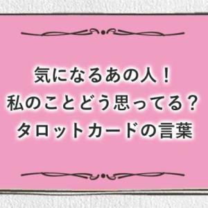 A001【無料タロット占い】気になる相手の気持ち!脈アリ?