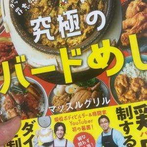 レシピ本購入【究極のバードめし】鶏肉を制するものはダイエットを制す