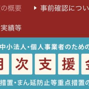 月次支援金申し込み完了。東京都の申し込みシステムは鬼仕様