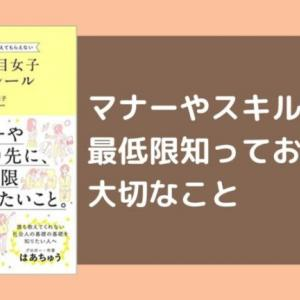 社会人の基礎の基礎『入社1年目女子仕事のルール』【書評】
