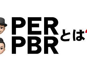 PER・PBRとは?株で知っておくべき用語をかんたんに説明