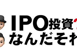 IPOとは?IPO投資とは?