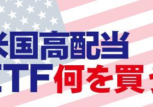 米国高配当ETF何を買う?第1回