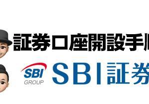 SBI証券 口座開設手順(2021年5月版)PC画面あり