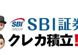 いよいよ始まるクレカ積立〜SBI証券〜