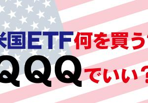 QQQはおすすめ米国ETF?