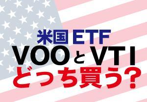 VOO VTI 米国ETF。どちらか迷う!結局どっち?