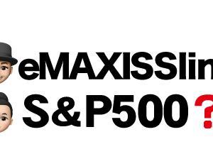 今更聞けない「eMAXIS Slim 米国株式(S&P500)」とは?