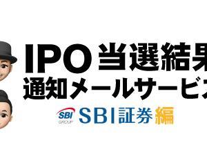 IPO当選結果をメールで受け取ろう!(SBI証券編)