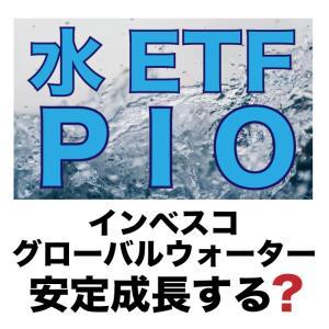 【PIO】インベスコ・グローバル・ウォーターETF(水 ETF)