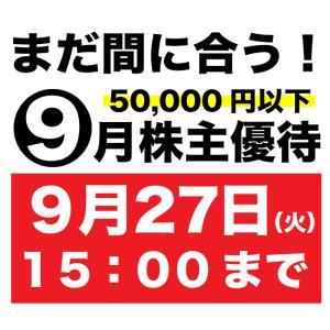 9月権利確定 まだ間に合う! 5万円以下で買える株主優待