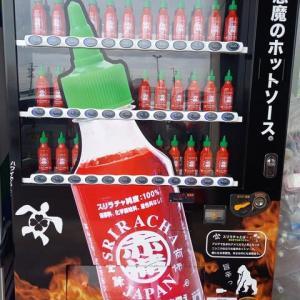 謎の自動販売機
