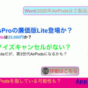 AirPods 3 (第3世代)・AirPods Pro Lite 最新情報・いつ発売日値段・デザイン・スペック・噂・リーク【09/02情報】