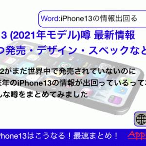 【iPhone 13/iPhone 12s(mini・Pro・Max)】最新情報・いつ発売価格・噂リーク・デザイン・スペック【04/10更新】