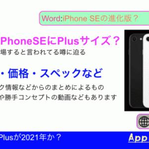 【iPhone SE Plus】最新情報・いつ発売日値段・デザイン・スペック・噂・リーク