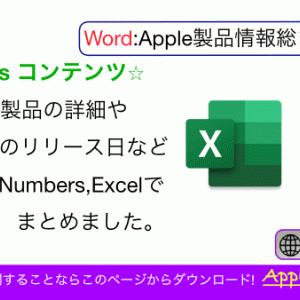 ☆LATA's  Apple製品情報 表まとめ☆
