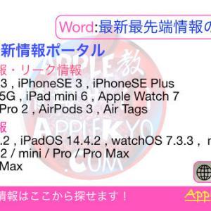 Apple最新情報(OS情報・リーク噂・リリース情報まとめポータル)【03/27更新】